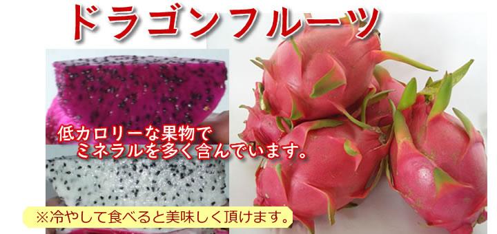 沖縄県産ドラゴンフルーツ