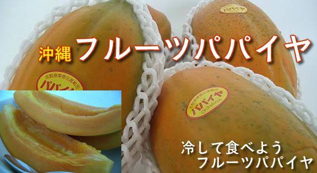 沖縄フルーツパパイヤ販売