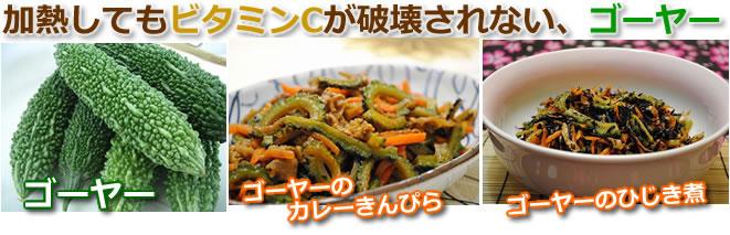ゴーヤーのレシピ