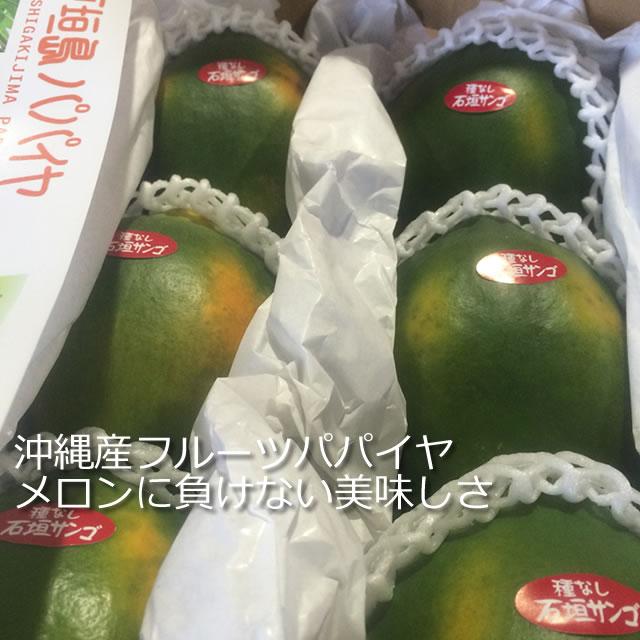 沖縄産フルーツパパイヤ通販
