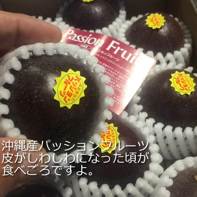 沖縄産パッションフルーツ通販