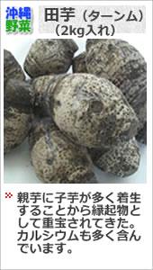 沖縄田芋(ターンム)